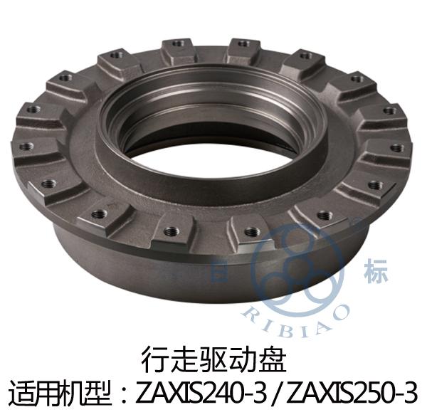 行走驅動盤ZAXIS240-3