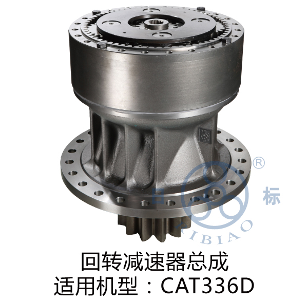 回转减速器总成 适用机型CAT336D