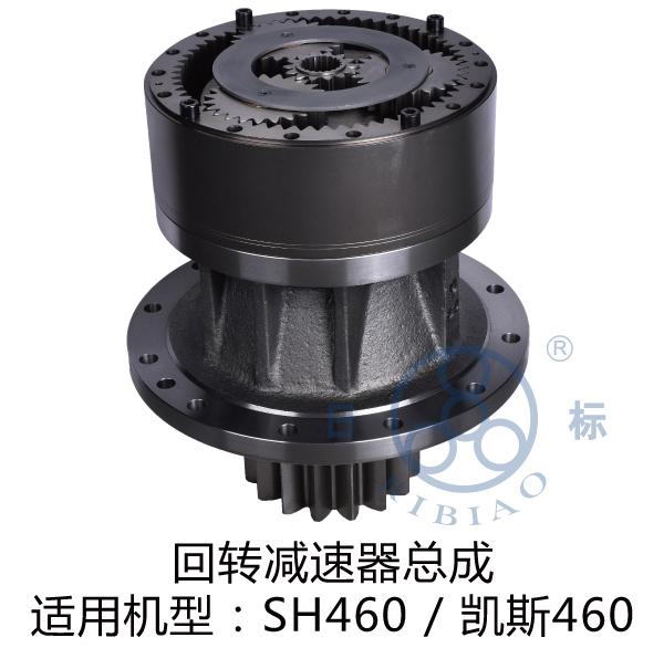 回轉減速器總成 適用機型SH460/凱斯460