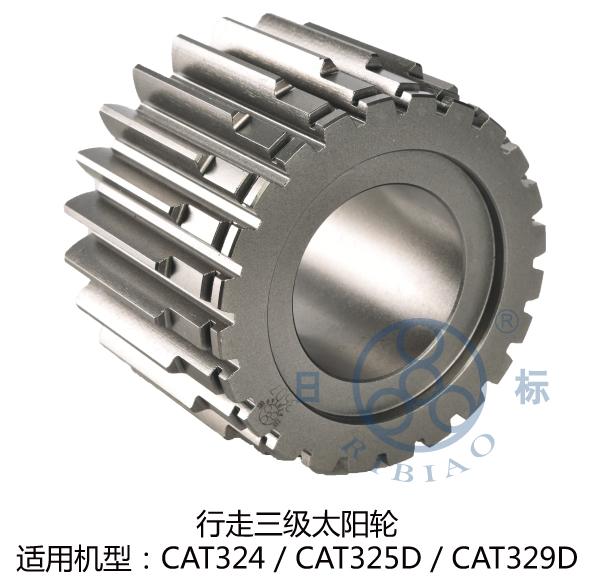 行走三级太阳轮 适用机型CAT324/CAT325D/CAT329D