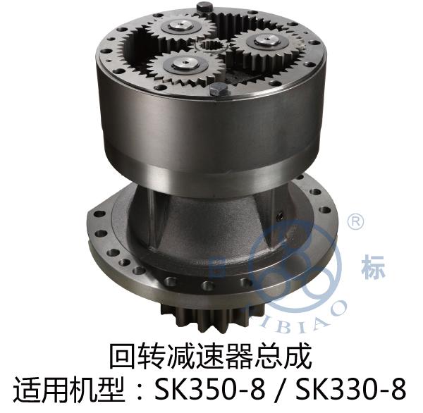 回转减速器总成 适用机型SK350-8/SK330-8