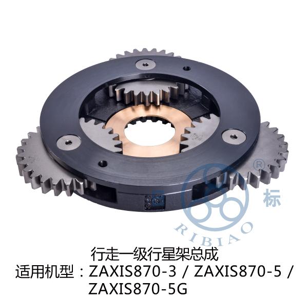 行走一级行星架总成 适用机型ZAXIS870-3/ZAXIS870-5/ZAXIS870-5G