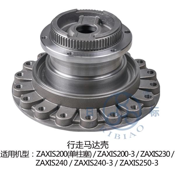 行走馬達殼 適用機型ZAXIS200單柱塞