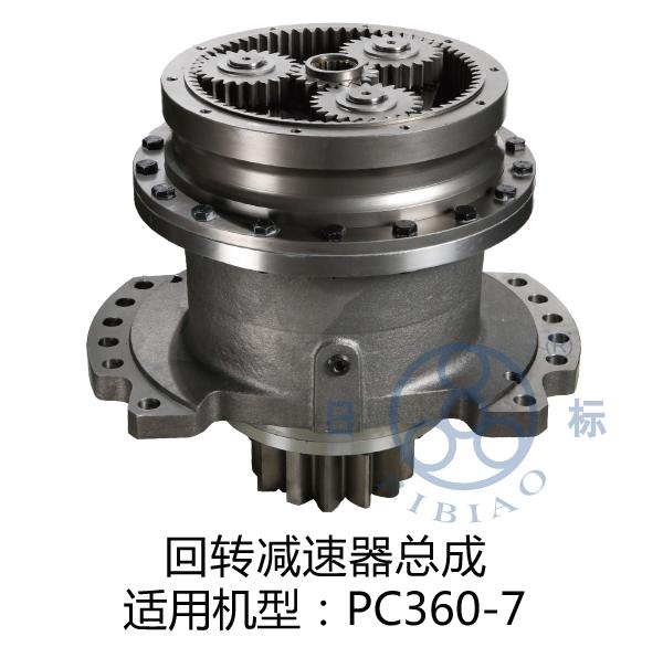 回转减速器总裁 适用机型PC360-7