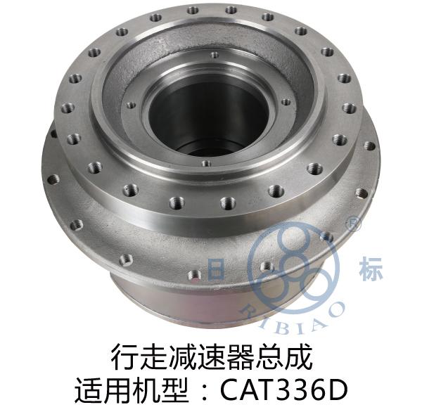 行走減速器總成 適用機型CAT336D