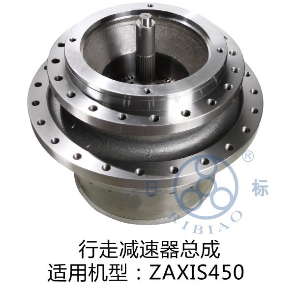 行走減速器總成 適用機型ZAXIS450