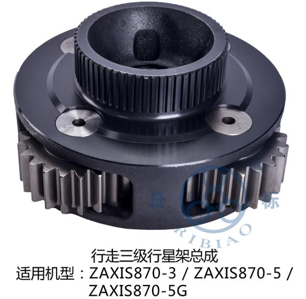 行走三级行星架总成ZAXIS870-3/ZAXIS870-5/ZAXIS870-5G