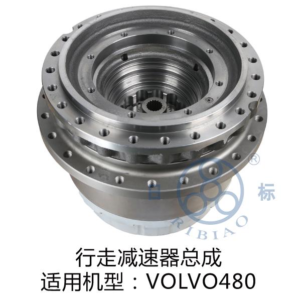 行走减速器总成 适用机型VOLVO480